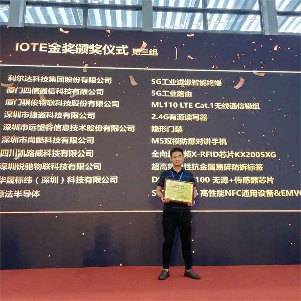 捷通科技荣获IOTE 2020金奖